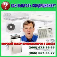 Кондиционеры в Одессе - подбор (выбор) оборудования