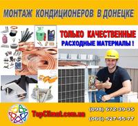 Установка (монтаж) кондиционера в Донецке